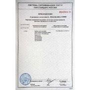 Сертификат соответствия на приборы Меандр (приложение)