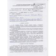 """Договор с ОАО """"ММК"""""""