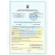 Сертификат сан.эпидем. экспертизы