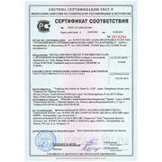 Сертификат соответствия ГОСТ Российской Федерации