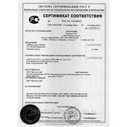 Сертификат соответствия сейфы серии ГАРАНТ до 13.12.2012