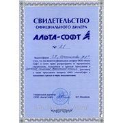 Свидетельство официального дилера  Альта-Софт