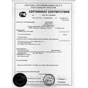 Сертификат соответствия на сейфы КАРАТ — ЕВРО до 20.11.2011