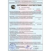 Сертификат Соответствия на напитки Алоэ Вера Organic