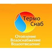 ООО «ТермоСнаб»