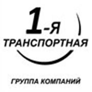 Логотип компании 1-я Транспортная (Нижний Новгород)