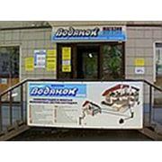 Магазин Водяной ИП Скорнякова