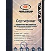 ООО «Специальные резинотехнические изделия»