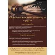 Юридическая компания «Элит»