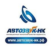 "ИП ""Головкин С.Д."" ""Автозвук-НК"""