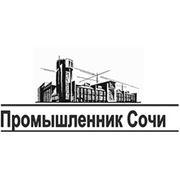 """ООО """"Промышленник сочи"""""""