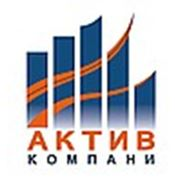 Логотип компании ООО «АКТИВ компани» (Санкт-Петербург)