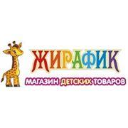 Логотип компании Интернет-магазин детских товаров «Жирафик» (Краснодар)