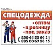 """Логотип компании ООО """"Сибирьспецкомплект"""" (Бодайбо)"""