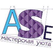 "Мастерская уюта ""ASE"""