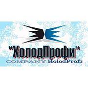 Логотип компании ООО «ХолодПрофи» (Талдом)