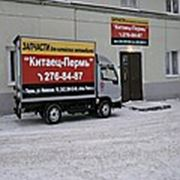 КИТАЕЦ-ПЕРМЬ