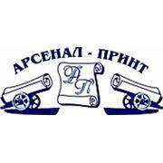 ООО «Арсенал-Принт»