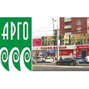 Логотип компании РПО АРГО (Краснодар)