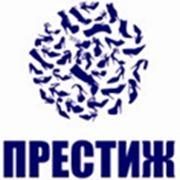 Логотип компании ООО «Престиж» (Екатеринбург)