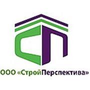ООО «СтройПерспектива»