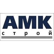 ООО «АМК Строй»