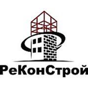 ООО «РеКонСтрой» — филиал в Старом Осколе