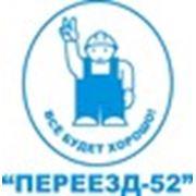 Компания «Переезд-52»