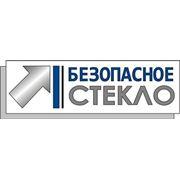 """Логотип компании ООО """"Безопасное Стекло"""" (Казань)"""