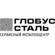 """ООО """"Глобус-Сталь"""""""