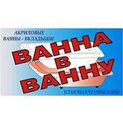 Компания «ВАННА В ВАННУ Красноярск»