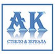АК Стекло