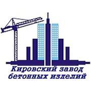 Логотип компании ООО «Кировский завод бетонных изделий» (Киров)