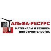 """Логотип компании ООО """"АЛЬФА-РЕСУРС"""" (Ярославль)"""