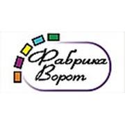 Логотип компании ООО «Фабрика Ворот» (Ставрополь)