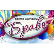 "ООО Группа компаний ""БРАВО"""