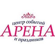 Логотип компании АРЕНА (Калининград)
