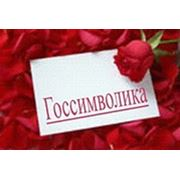Логотип компании Gossimvolika (Санкт-Петербург)