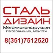 Логотип компании ООО «СтальДизайн» (Челябинск)