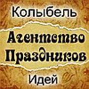 Агентство праздников «Колыбель идей»