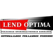 ООО РПК «Ленд-оптима»