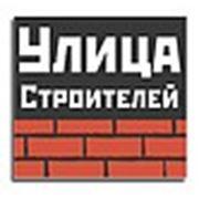 Компания «Улица Строителей»