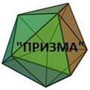 Логотип компании ООО «Призма» (Брянск)