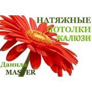 «ДанилаMASTER»