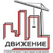 """ООО""""СТК""""Движение»"""