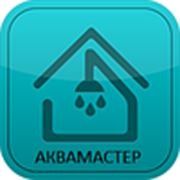 Компания «АКВАМАСТЕР»