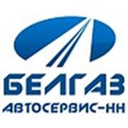 "ООО ""БелГАЗавтосервис-НН"""