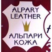 Альпари-кожа