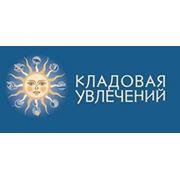 Логотип компании Кладовая Увлечений (Тверь)