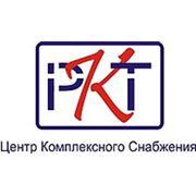 """ООО """"Центр Комплексного Снабжения """"РКТ"""""""